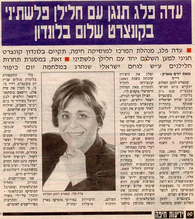 ידיעות חיפה -  יורם מרק-רייך